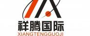 深圳祥腾国际商务服务有限公司