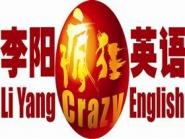 广州市越秀区李阳外语培训中心