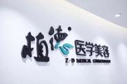 广州植德医疗美容门诊部有限公司