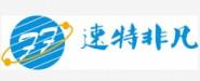 广州市速特非凡信息科技有限公司