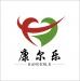 广州康尔乐健康信息咨询服务有限公司