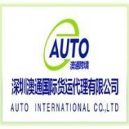 深圳澳通国际货运代理有限公司