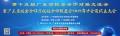 <font color='#337FE5'>【邀请函】第十五届广东省校企合作对接交流会暨广东省</font>