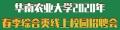 【邀请函】华南农业大学2020年4月18日-4月2